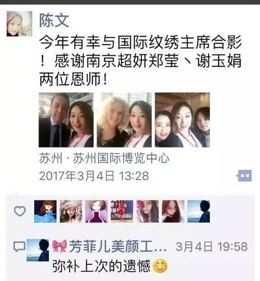 2017世界纹绣大会精彩回顾|超妍团队荣耀归来